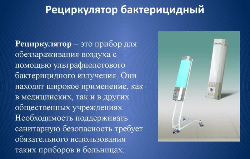– области применения рециркуляторов.