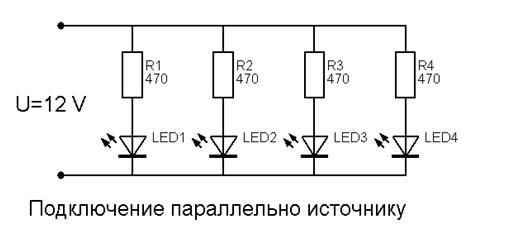 Основы параллельного и последовательного подключения светодиодов