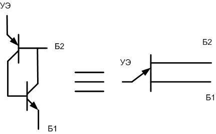 Аналог однопереходного транзистора.