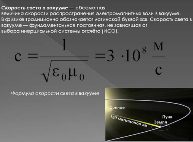 формула определения скорости света.