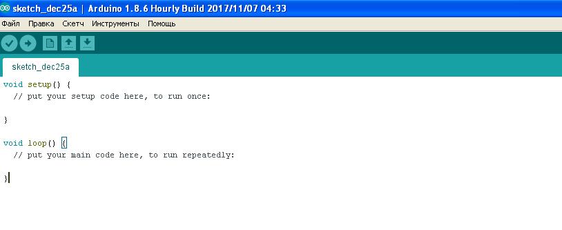 Интерфейс среды разработки Arduino