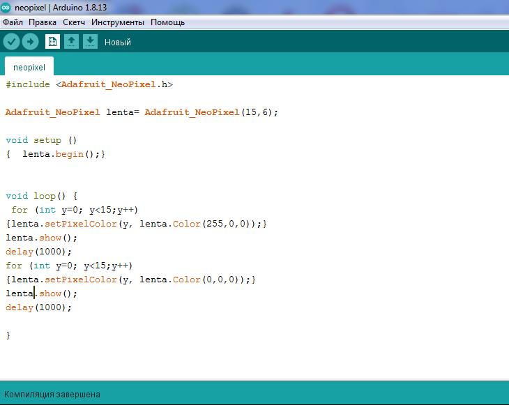 Скетч для программы Blink на основе NeoPixel.