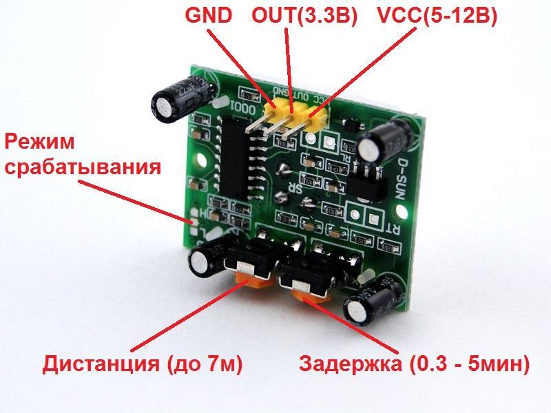 Самодельные датчики движения для включения освещения